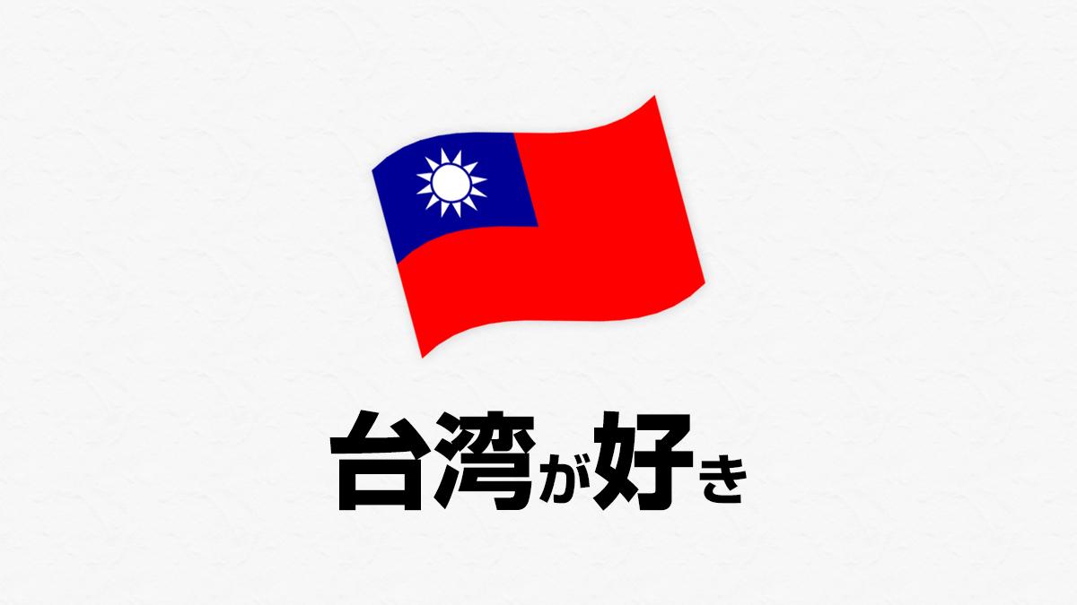 台湾が好き