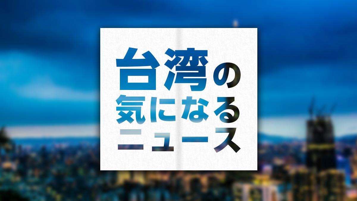 台湾の気になるニュース
